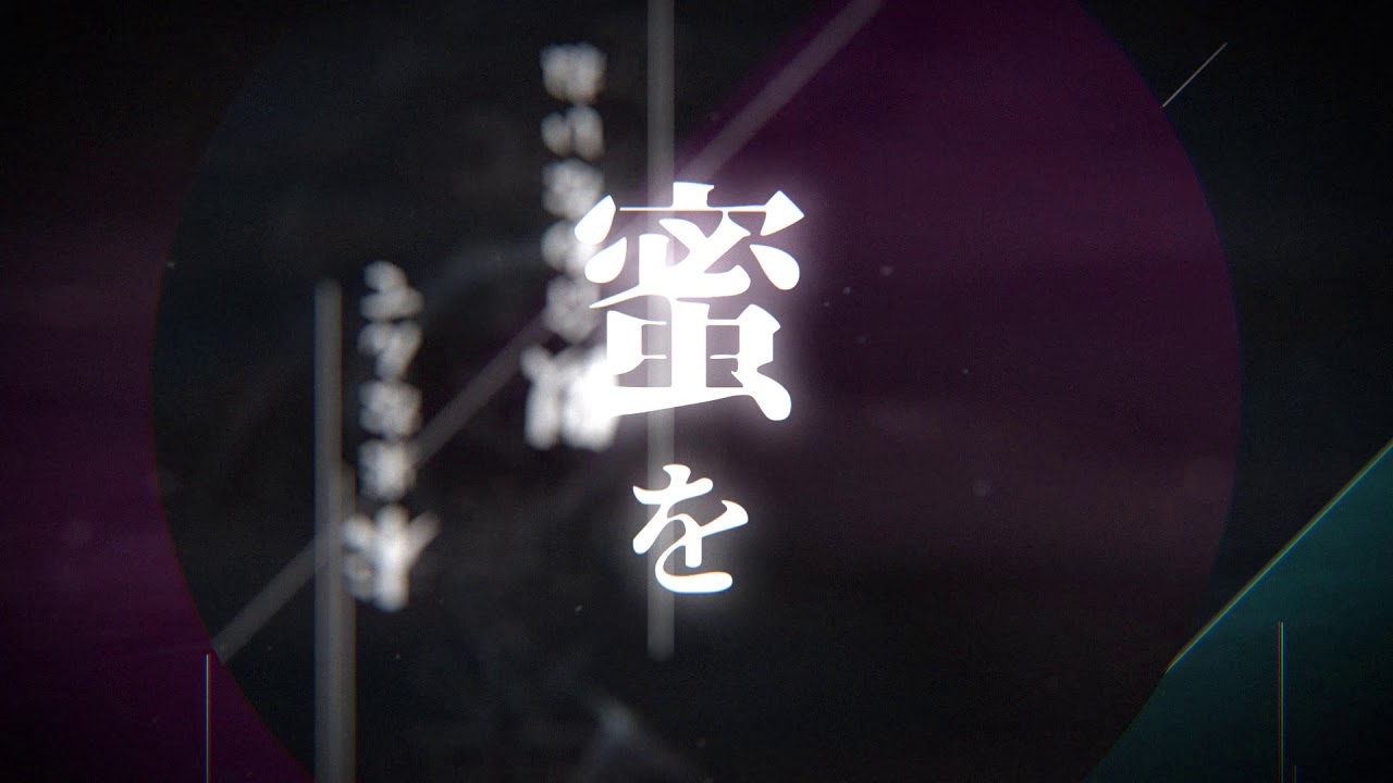 "FLOWER FLOWER - 新曲""蜜""のLyric Videoを公開 「インコのhave a nice dayツアー2019」2019年10月10日スタート thm Music info Clip"