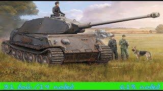 Командные бои World of Tanks: в поисках командных игроков (19/31 61%)