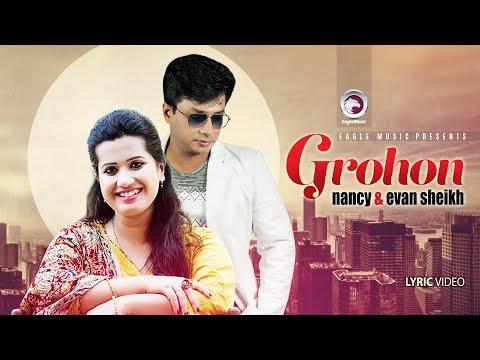 Grohon | Nancy | Evan Sheikh | Rezwan Sheikh | Bangla Song | 2017