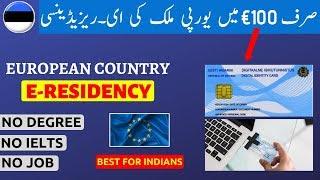 EUROPEAN COUNTRY E-RESIDENCY IN €100