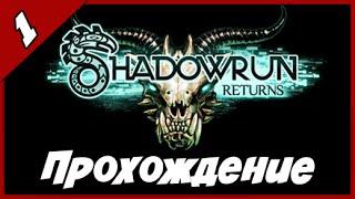 Прохождение игры shadowrun returns на русском