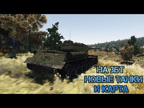 ЗБТ War Thunder - Новые Танки и Карта