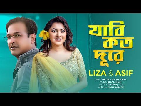 Jabi Koto Dure by Liza & Asif Akbar | Belal Khan | Bangla New Song 2015 | Official Music Video