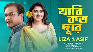 Jabi Koto Dure by Liza & Asif Akbar | Bangla New Song | Full HD | 2015 (Official Music Video)