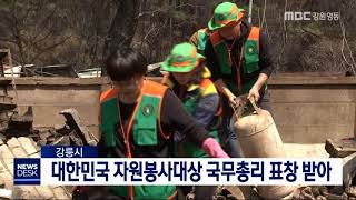 투/강릉시, 대한민국 자원봉사대상 국무총리 표창