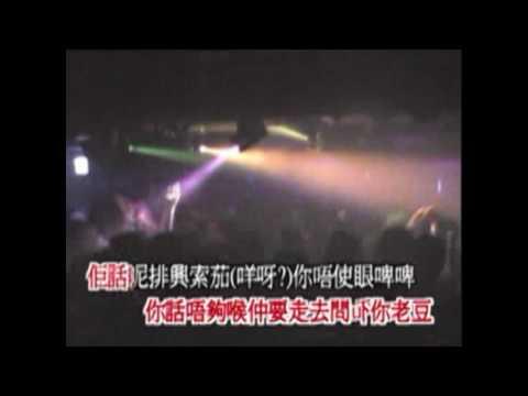 你老豆索K MP4 LMF 你老豆咪索K MTV【清畫面版 】disco music  ㊣_㊣ thumbnail
