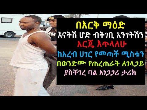 Ethiopia: በእርቅ ማዕድ እናትሽ ሆድ ብትገቢ አንገትሽን አርጄ እጥላለሁ የአረብ ሚስቱን በወንድሙ የጠረጠራት ለገላጋይ ያስቸገረ ባል አነጋጋሪ ታሪክ
