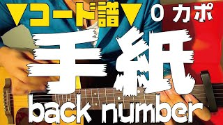 ■コード譜面■ 手紙  / back number ギターコード