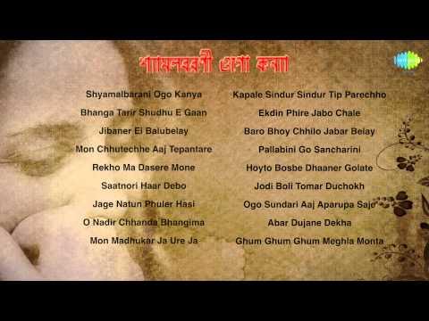 Shyamal Barani Ogo Kanya | Bengali Songs Audio Jukebox | Dwijen Mukherjee video