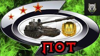 World of Tanks СУ-130ПМ Мастер \ 3 отметки. НАЧИНАЕМ ПОТЕТЬ! #2