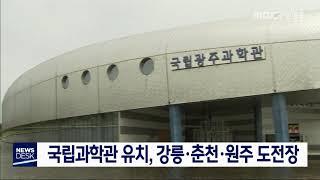국립과학관 유치, 강릉·춘천·원주 도전장