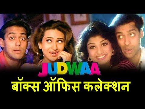 देखिये Salman के Judwaa ने 1997 में  कितने कमाए ? । Box Office Collection