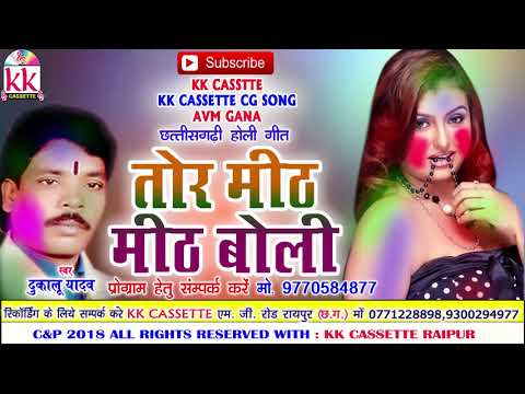 दुकालू यादव-Cg Holi Song-Tor Meeth Meeth Boli-Dukalu Yadav-New Hit Chhatttisgarhi Geet HD Video 2018