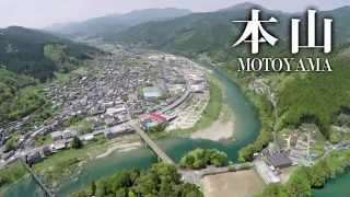 本山町の紹介 春篇 2015