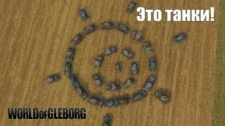 World of Gleborg. Это танки!