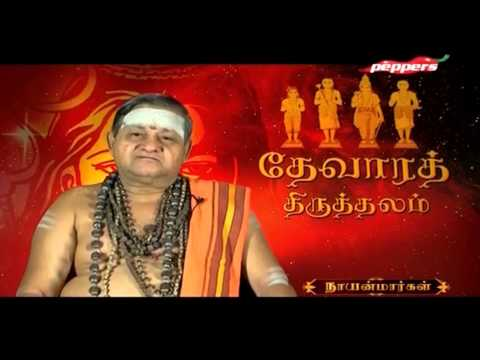 Nayanmars| Specialty of Periyapuranam - 65 |தேவாரத் திருத்தலம்