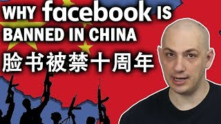 ❌ The REAL Reason Facebook is banned in China!