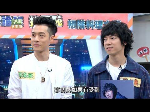 台綜-型男大主廚-20161024 師父領進門,修行在個人