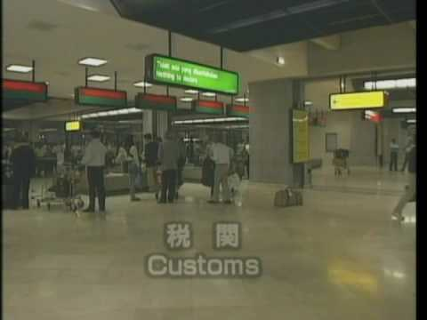 Jakarta Soekarno-Hatta International Airport: Arrivals old