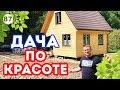 КРУТОЙ дачный дом 6 на 6 Дачный домик своими руками mp3