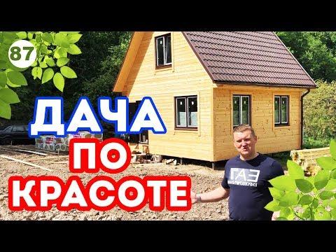 КРУТОЙ дачный дом 6 на 6! Дачный домик своими руками
