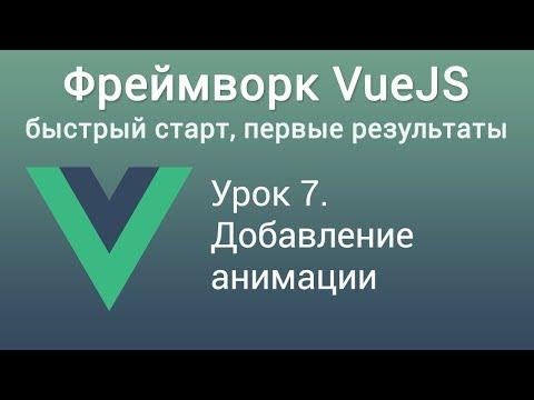 Урок 7. Фреймворк VUE JS. Добавление анимации