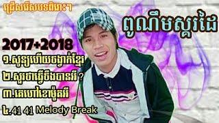 ពូ ណឹម ស្គរដៃ dj khmer 2017 ពូ ណឹម ស្គរដៃ ពិរោះ បទរិមិុច កន្រ្តឹមបែកស្លុយ Dj Nem Vol 2
