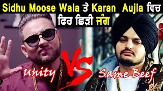 Sidhu Moose Wala and Karan Aujla targets each other through New Songs | Dainik Savera