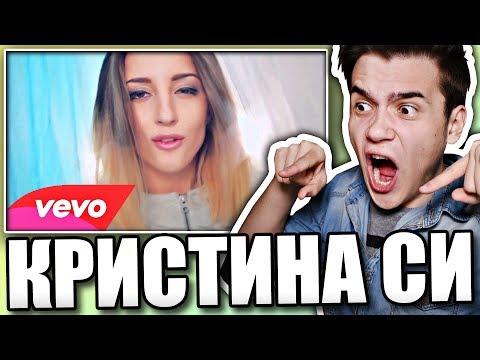Реакция на Kristina Si - Юрик