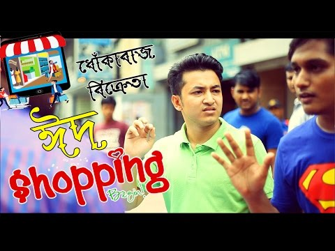 Eid Shopping | ধোঁকাবাজ বিক্রেতা  | Bangla Funny Video | Prank King Entertainment
