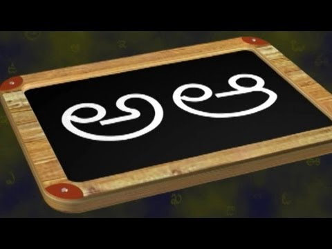 Telugu Alphabets For Childrens | అ ఆ ఇ | Hd video