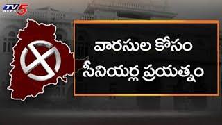 తెలంగాణలో పొలిటికల్ వారసులకు నో ఎంట్రీ..! | Telangana Elections 2018 | Election With TV5