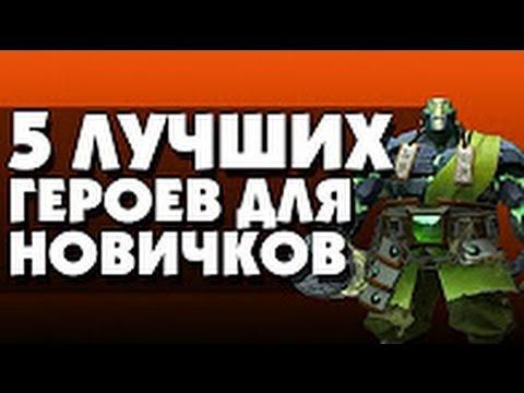 Дота 2 За кого играть новичку   Топ героев для новичков дота 2, дота 2   Mr.Sizov