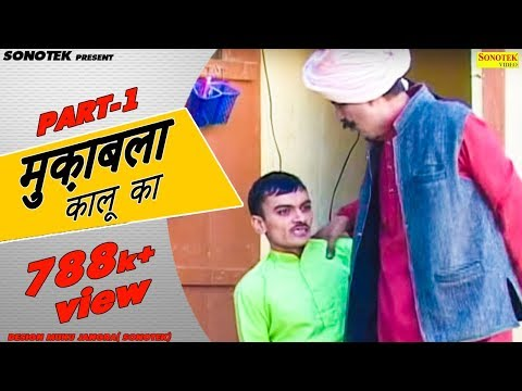 Haryanvi Natak - Ram Mehar Randa - Muklawa Kaloo Ka - Haryanavi Comedy (maina) 01.avi video