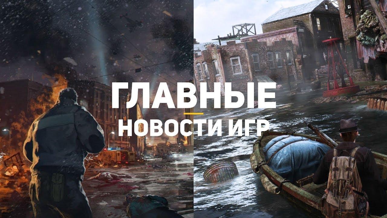 Главные новости игр | GS TIMES [GAMES] 10.03.2019 | Left Alive, The Sinking City, PlayStation