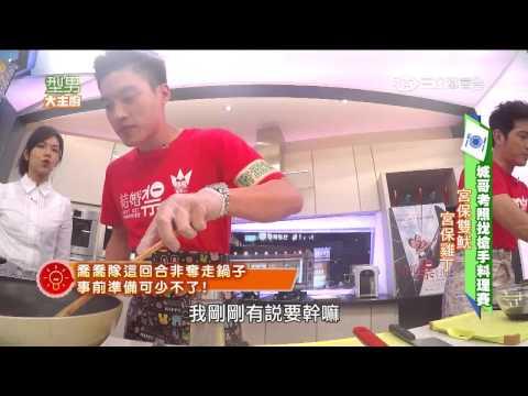 台綜-型男大主廚-20151023 城哥考照找槍手料理大賽