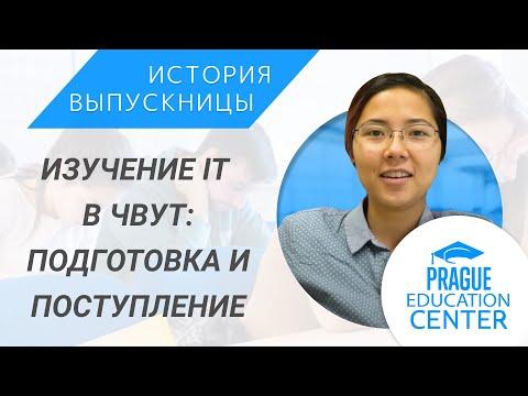Нури (Астана, Казахстан). Об учёбе и поступлении на факультет ИТ в ЧВУТ в Праге.