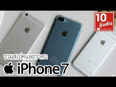Review รีวิวสเปก iPhone 7 ไอโฟน 7 และ iPhone 7 Plus พร้อมราคาเปิดตัวในไทย