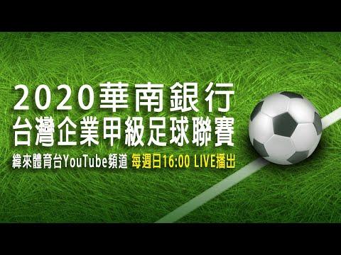 足球-2020華南銀行台灣企業甲級足球聯賽