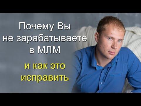Как заработать в МЛМ. Стратегия заработка в МЛМ в Интернете. Дмитрий Тишанский