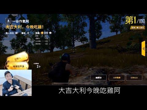 #714【谷阿莫】電玩實況精華20:一個保證吃雞的方法