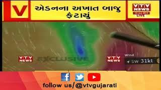 Cyclone Vayu: વાયુ વાવાઝોડાએ પોરબંદરથી 250 કિમી દૂર અરબી સમુદ્રમાં ટર્ન લીધો | Vtv Gujarati