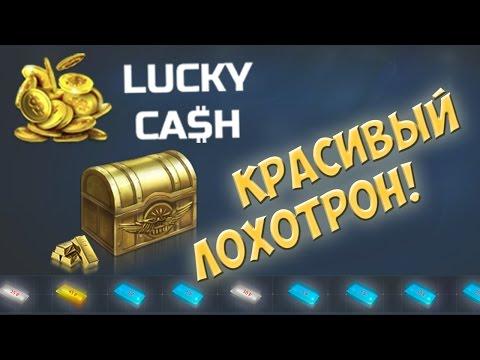 LUCKY CASH СЛИВОБЗОР – ЧЁРНЫЙ СПИСОК #12