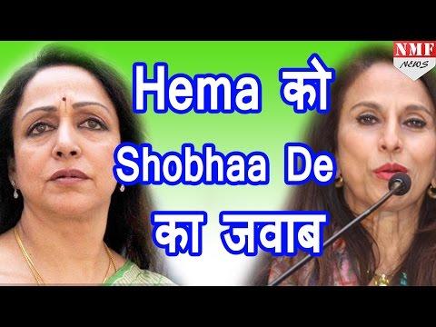 Pratyusha Banerjee पर Shobhaa De ने Hema Malini  को दिया करारा जवाब