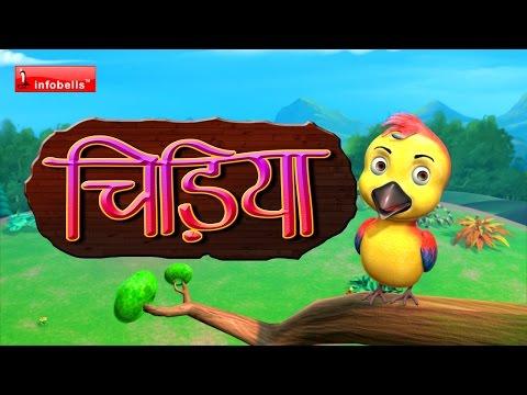 Chu Chu Karti Aayi Chidiya Hindi Rhymes For Children video