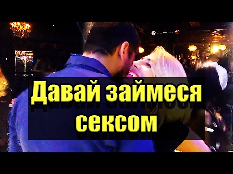 🎯 ПИКАП: Съем в клубе / МОНАТИК / Декаданс Хаус