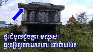 ផ្ទះទុកចោល ល្បីខ្មោចលងសាហាវ ចំណែកដំបូលមើលទៅដូចរាងមឈូលចឹង,Khmer Ghost 2018