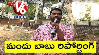 Bithiri Sathi Reporting On Alcohol And Drug Addicts In India | Teenmaar News