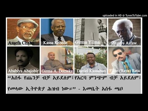 The Life And Times Of Assefa Chabo - SBS Amharic