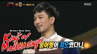 [King of masked singer] 복면가왕 - Bungeoppang Dad bought